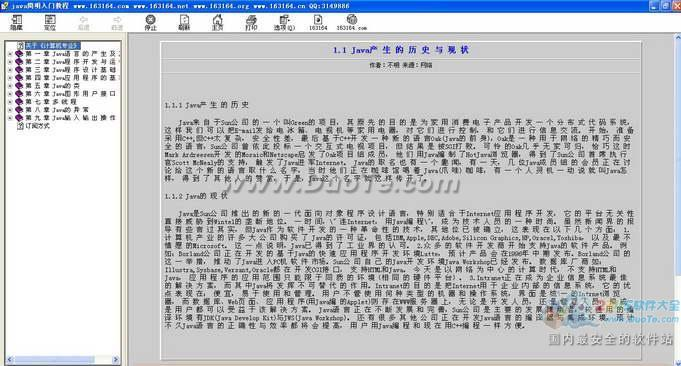 java简明入门教程书籍下载