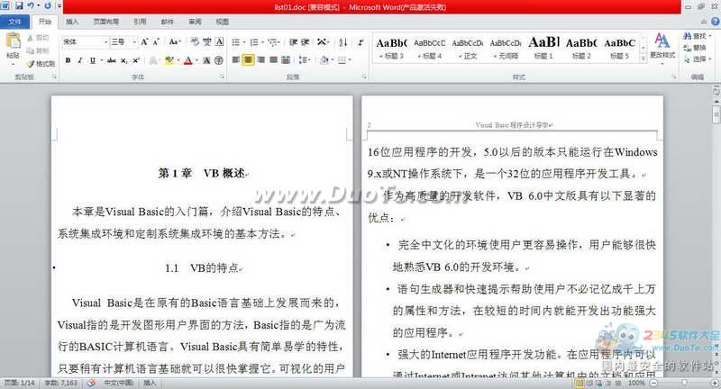 Visual Basic程序设计导学打包下载