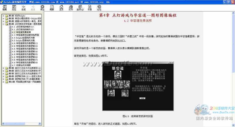 Delphi游戏编程导学下载