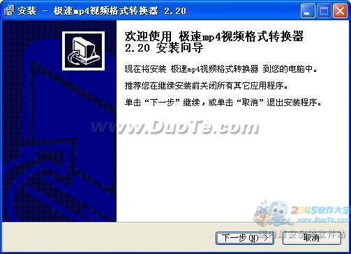 极速MP4视频格式转换器下载
