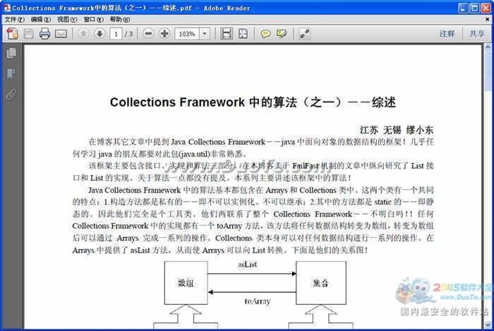 java教程合集(25本) pdf 电子书下载