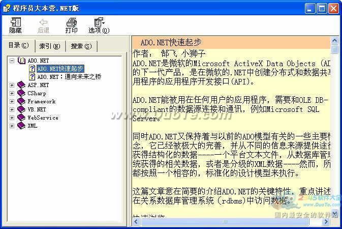 程序员大本营.Net版 电子书(CHM)下载