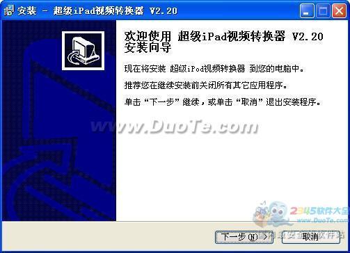 超级iPad视频转换器下载