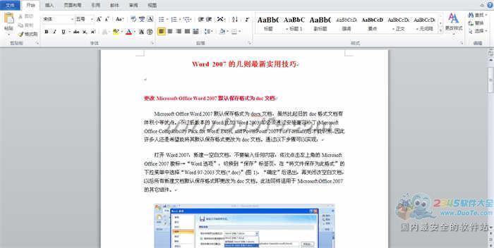 最新Word 2007实用技巧集下载