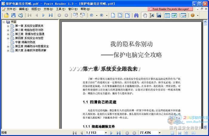 保护电脑完全攻略PDF下载