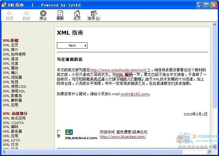 XML官方指南中文版下载