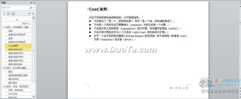 软件开发文档教程下载