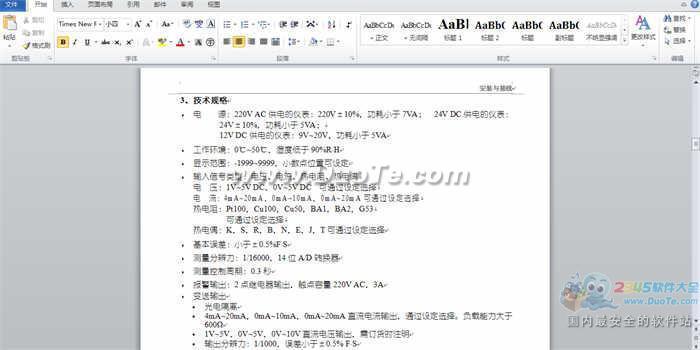 XSCH 系列数显仪产品使用说明书下载