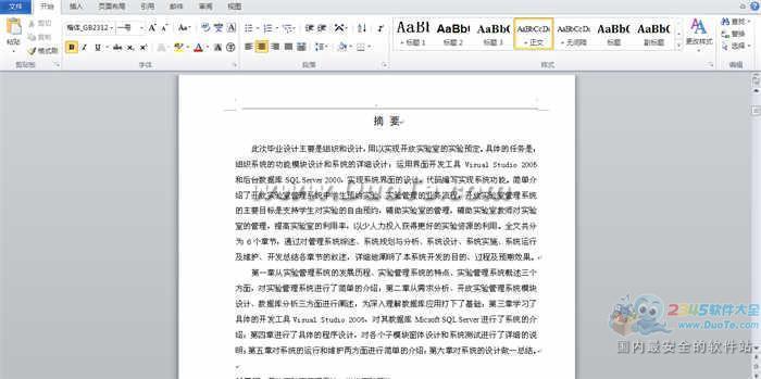 基于ASP.NET的开放实验室管理系统下载下载