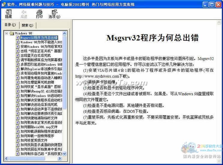 电脑报增刊 热门与网络应用方案集锦下载