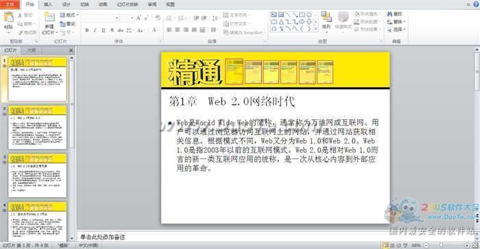 精通ASP.NET2.0的Web2.0电子教程下载下载