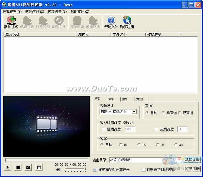 超级AVI视频转换器下载