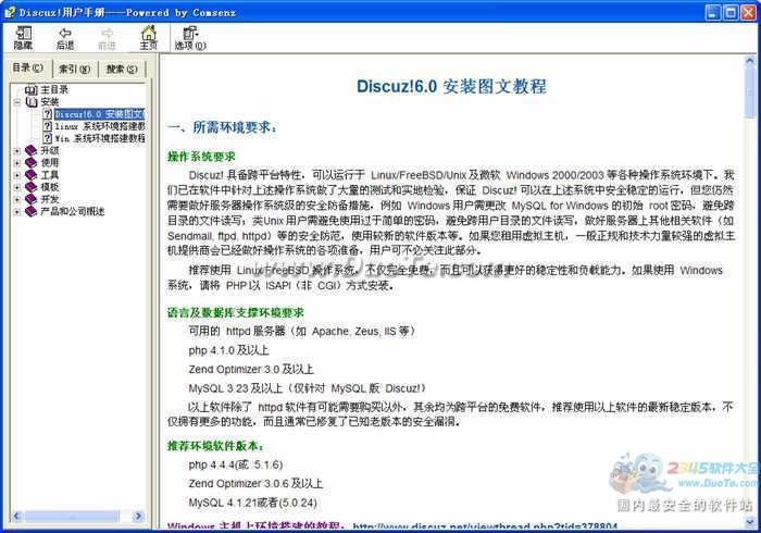 Discuz!6.0 用户手册下载