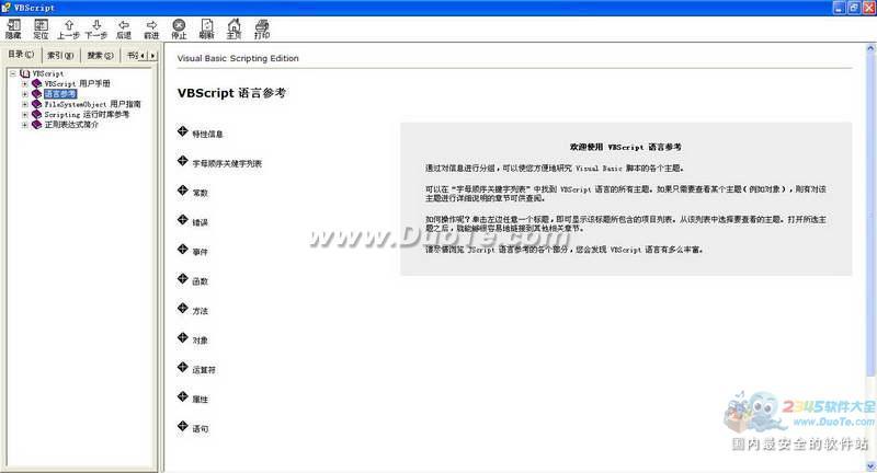 Microsoft VBScript 语言参考打包下载