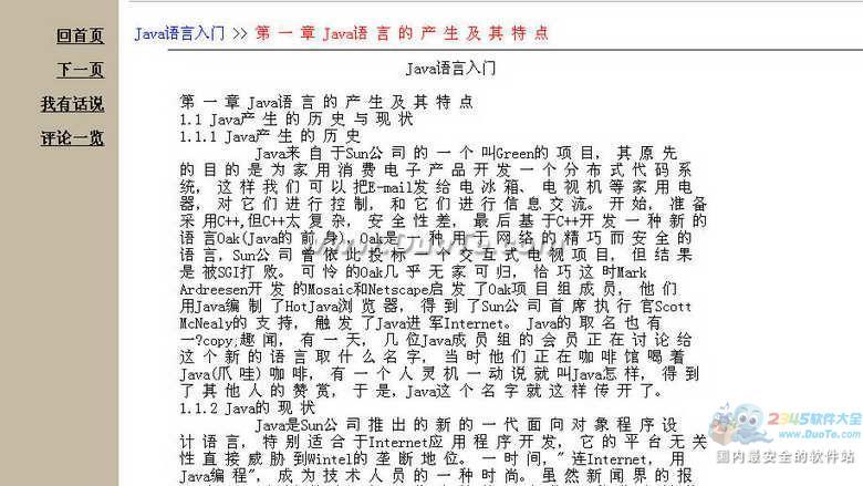 java语言入门下载