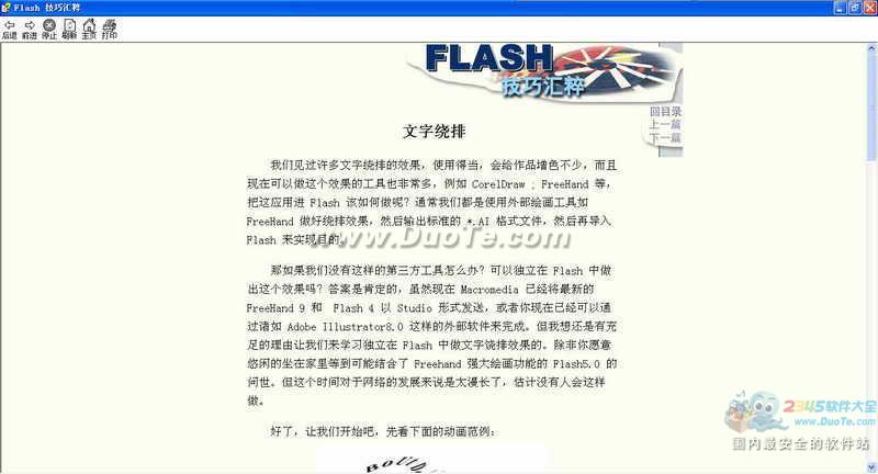 Flash技巧荟萃电子书下载
