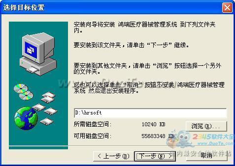 天虹医疗器械管理软件下载