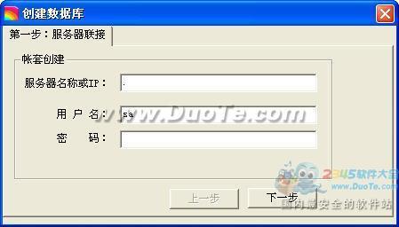 天虹物业收费管理软件下载