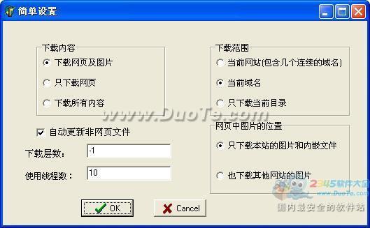 网站下载器 WebDown下载