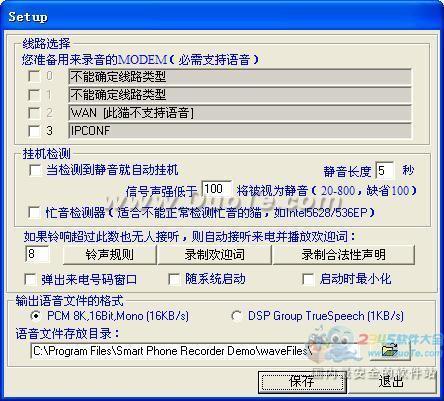 数码风电话录音软件下载