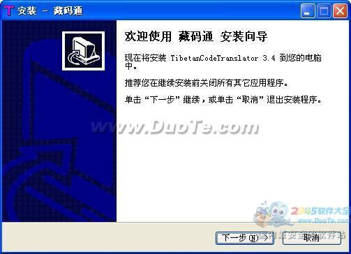藏码通(TibetanCodeTranslator)下载