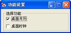 九九桌面日历下载
