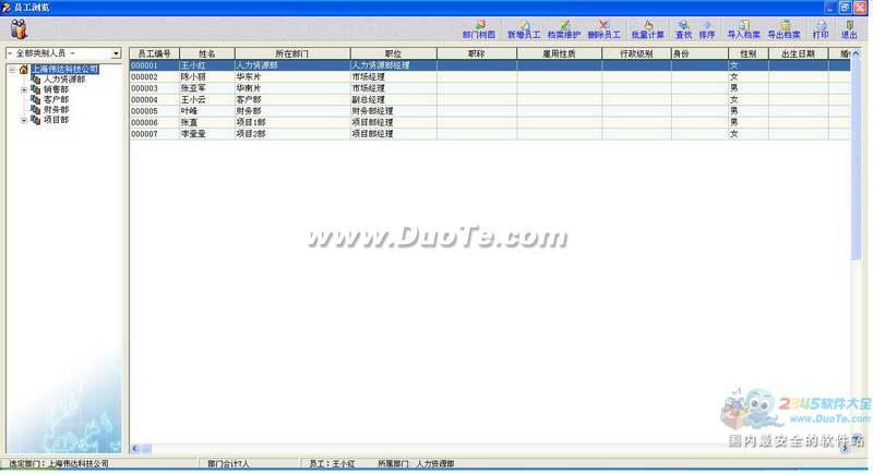 HR3000玉舟人力资源管理系统下载