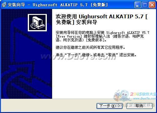 维语输入法(alkatip)下载