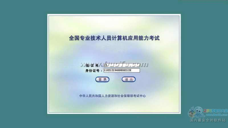 中星睿典全国职称计算机考试题库AutoCAD2004模块下载
