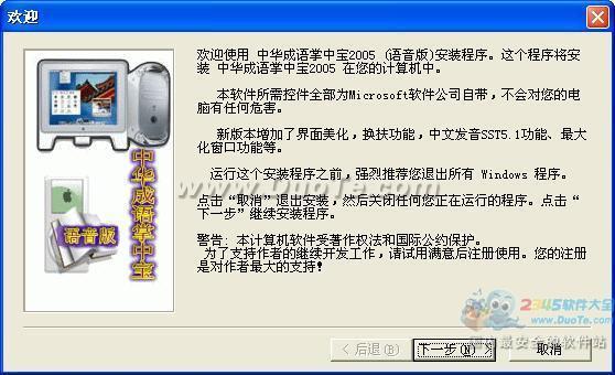 中华成语掌中宝下载