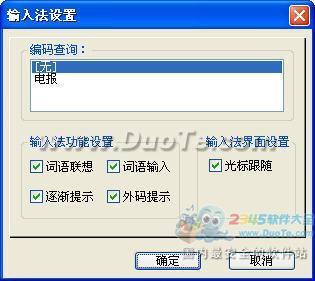 电报码输入法下载
