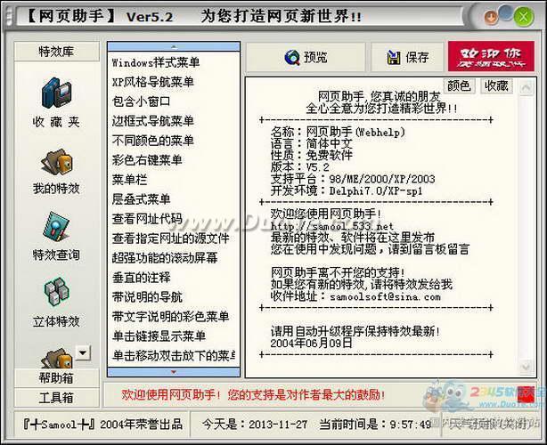 网页助手(Webhelp)下载