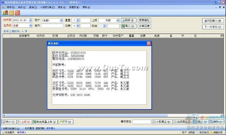 韵达站点业务管理软件下载