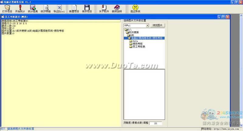 电脑计票阅卷系统下载