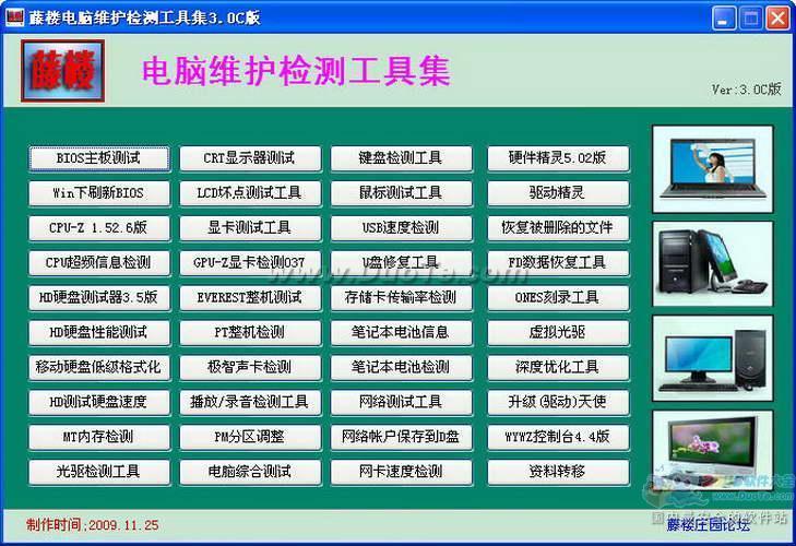 藤楼电脑维护检测工具集下载