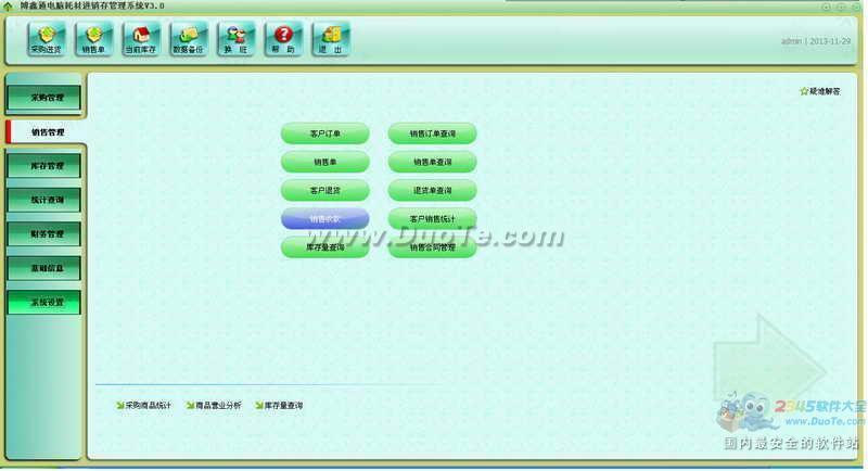 博鑫通电脑耗材进销存管理系统下载