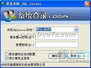 赢通A6服装管理系统下载