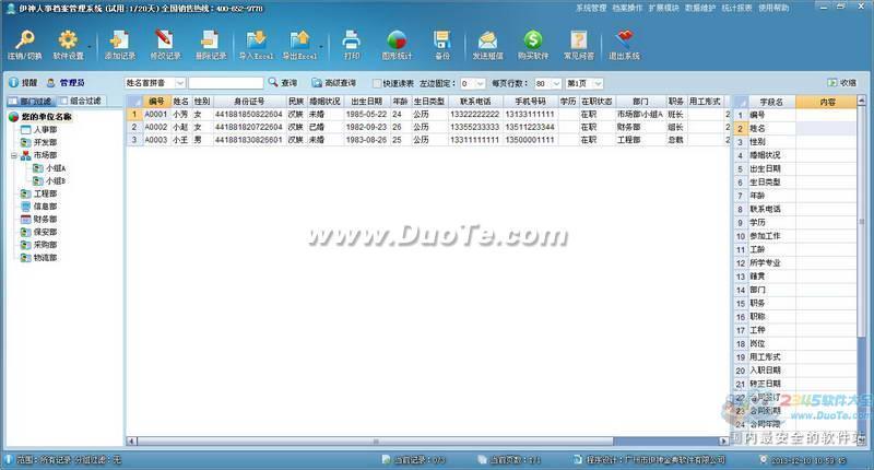 伊神人事档案管理系统下载