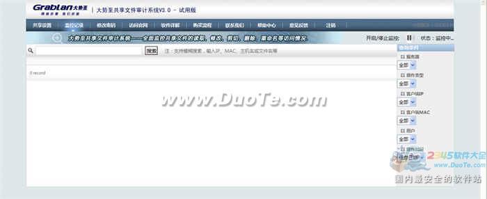 大势至监控服务器共享文件系统下载