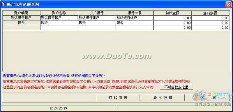 账管家免费记账财务软件下载