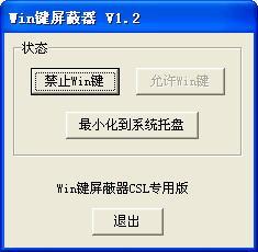 win键盘屏蔽器下载
