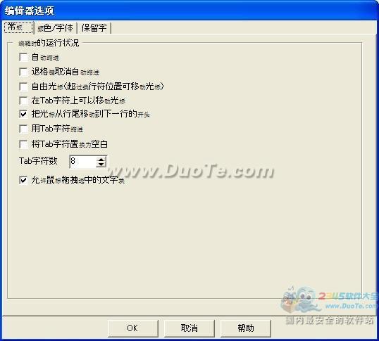 SI Object Browser 32位 (数据库开发工具)下载