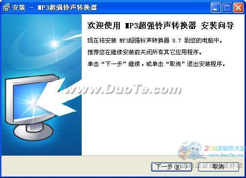 MP3超强铃声转换器下载