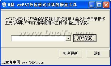 u盘 exfat分区格式只读的修复工具下载