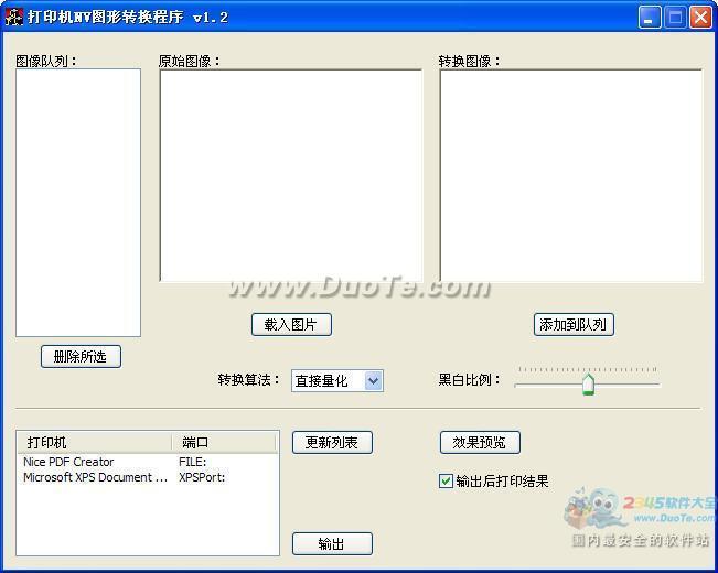 打印机NV图形转换程序下载