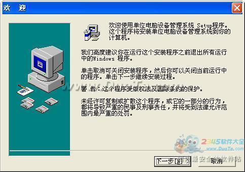 单位电脑设备管理系统下载