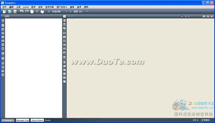 Texmaker (LaTeX软件)下载