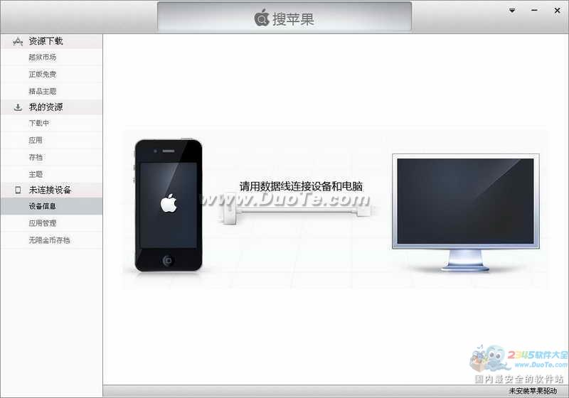 搜苹果下载
