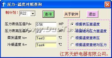 压力-温度对照查询软件下载