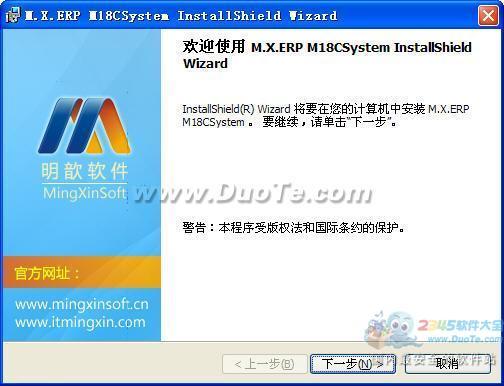 印刷ERP管理软件明歆M18下载